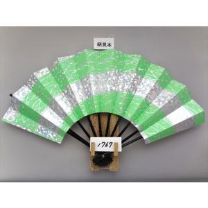 舞扇子 A1767 ホログラムつゆ草 若草色 サイズ変更・骨色変更可能|senwata