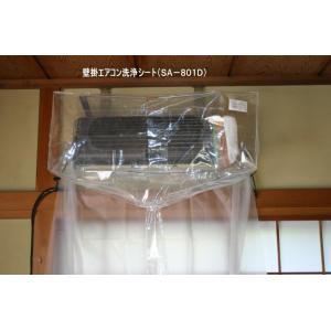 エアコン洗浄シートSA-801D(壁掛用)《エアコンカバーサービス正規代理店》|senzaiwaxsuper