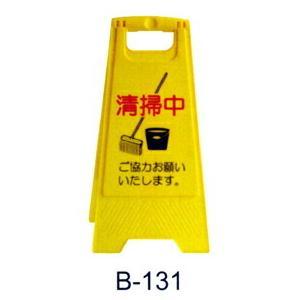 業務用パネル フロアサイン B-131《つやげん正規代理店》|senzaiwaxsuper