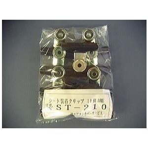装着クリップST-210滑り止め付(10個1組)《エアコンカバーサービス正規代理店》|senzaiwaxsuper