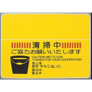 清掃中マット(4ヶ国語)(F-199-6) ♯6(規格品)600×900mm山崎産業正規代理店(JANコード603374)|senzaiwaxsuper