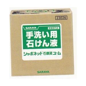 業務用手洗石鹸液 サラヤ シャボネットユ・ムP−5(5kg)《サラヤ(SARAYA)正規代理店》|senzaiwaxsuper