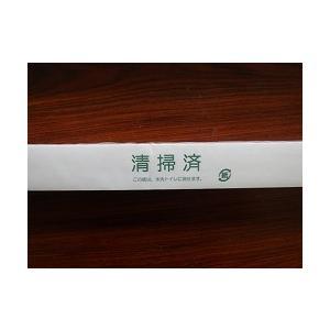 トイレ用 ペーパー帯 (清掃済)緑文字|senzaiwaxsuper