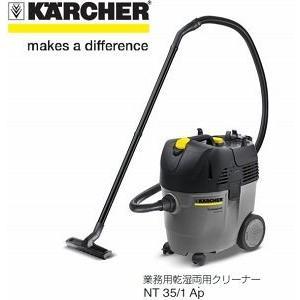 ケルヒャーNT35/1 Ap(業務用乾湿両用クリーナー)《ケルヒャー正規代理店》|senzaiwaxsuper