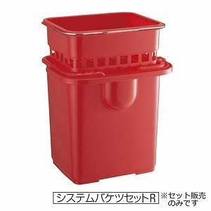 コンドル システムバケツセット R(CL685-000X-MB)《山崎産業正規代理店》(JANコード174959)|senzaiwaxsuper
