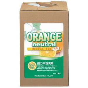 業務用洗剤 ペンギン オレンジニュートラル除菌プラス洗浄力に優れた中性洗浄剤《ペンギンワックス正規代理店》|senzaiwaxsuper