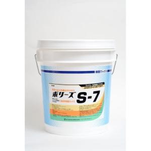 ユシロンコートポリーズ S-7 18L 《ユシロ化学工業正規代理店》|senzaiwaxsuper