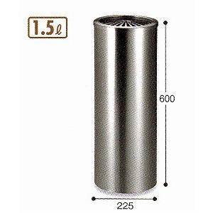 ステン丸型灰皿GPX-51A【1.5ℓ】【本体:約φ225×H600mm】《テラモト正規代理店》【標準価格より42%OFF】 senzaiwaxsuper