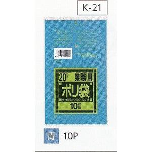 業務用ポリ袋強化 K-21(20L)青【0.015×ヨコ520×タテ600mm】(10枚入×60冊)《日本サニパック正規代理店》【同一メーカー3ケース以上送料無料】|senzaiwaxsuper