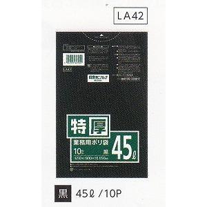 業務用ポリ袋 特厚 LA42(45L)黒 【0.050×ヨコ650×タテ800mm】10枚入×30冊《日本サニパック正規代理店》【同一メーカー3ケース以上送料無料】|senzaiwaxsuper