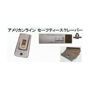 アメリカンラインセーフティースクレーパー【刃のサイズ:4cm】【本体】《TOWA正規代理店》|senzaiwaxsuper