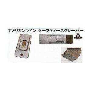 アメリカンラインセーフティースクレーパー【刃のサイズ:4cm】【替刃】《TOWA正規代理店》|senzaiwaxsuper