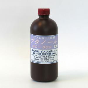 ビアンコジャパンビアンコート希釈用アルコール (ブタノール) BC-300 500ml《ビアンコジャパン正規代理店》
