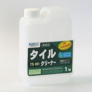 ビアンコジャパンタイル・陶器クリーナー TS-101 1kg 《ビアンコジャパン正規代理店|senzaiwaxsuper