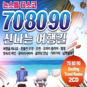 V.A / ノンストップディスコ708090 エキサイティングな旅 (2CD) [韓国 CD]|seoul4