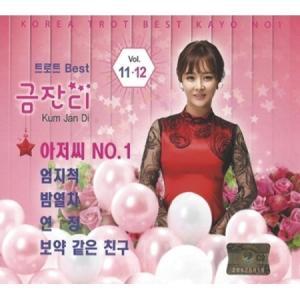 グム・ジャンディ / トロット11、12集[トロット:演歌][韓国 CD] seoul4