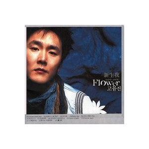FLOWER / 新生我 [FLOWER] DRMR [CD]