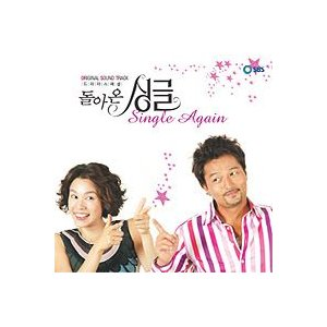 OST / 帰って来たシングル (SBS韓国ドラマ) [韓国 ドラマ] [OST] MSCD9001 [CD]|seoul4