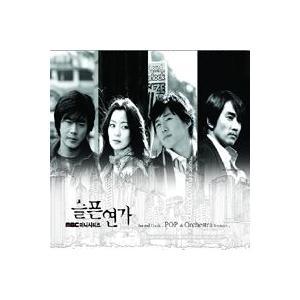 OST (Pop & Orchestra Version) / 悲しき恋歌 (MBC韓国ドラマ) [韓国 ドラマ] [OST] ENEC052 [CD] seoul4