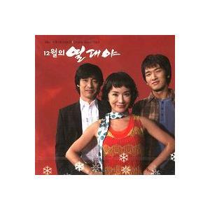 OST / 12月の熱帯夜 (MBC韓国ドラマ) [韓国 ドラマ] [OST] PCSD00133 [CD]