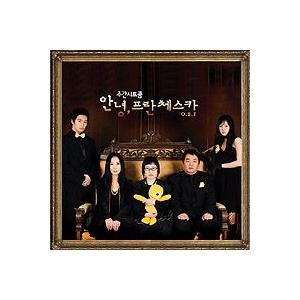 OST / こんにちは、フランチェスカ (MBC韓国ドラマ) [韓国 ドラマ] [OST] EKLD0607 [CD]