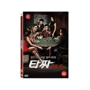 (DVD・2Disc) タッチャ2 (イカサマ師) (通常版)[韓国映画]879187|seoul4
