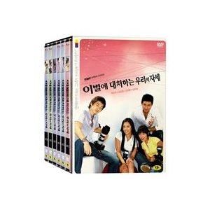 DVD (6disc BOX) / 別れに対処する私たちの姿勢 (MBC韓国ドラマ) [韓国 ドラマ]