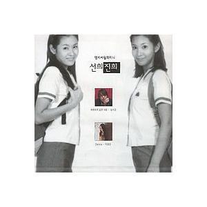 OST / ソニとジニ (MBC韓国ドラマ) [韓国 ドラマ] [OST] DK0175 [CD]