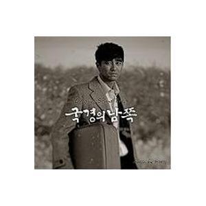 国境の南側 / OST (Special限定版) [OST][CD]