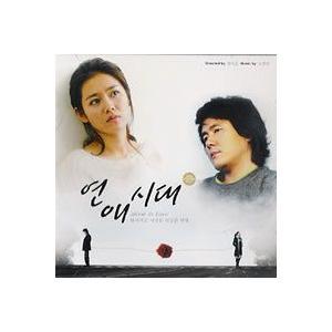 OST (Part.2) / 恋愛時代 (SBS韓国ドラマ) [韓国 ドラマ] [OST] VDCD6012[CD]