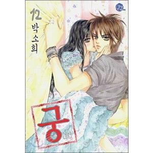 (韓国漫画:マンガ)「宮」12巻|seoul4