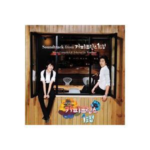 OST / Soundtrack From 「コーヒープリンス1号店」 (MBC韓国ドラマ) [韓国 ドラマ] [OST] PMCD7999[CD]