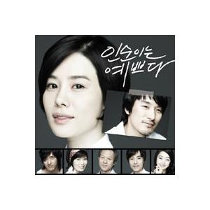 OST / インスンはきれいだ (KBS韓国ドラマ) [韓国 ドラマ] [OST] PCSD00238 [CD]