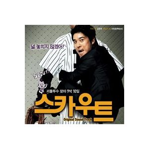 OST / スカウト [OST] CMDC7001 [CD]