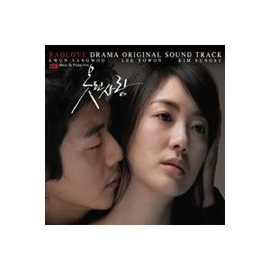 OST / 悪い愛 (KBS韓国ドラマ) [韓国 ドラマ] [OST] DRMCD2269 [CD]