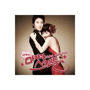 OST / 私の生涯最後のスキャンダル (MBC韓国ドラマ) [韓国 ドラマ] [OST] SDL0098 [CD]