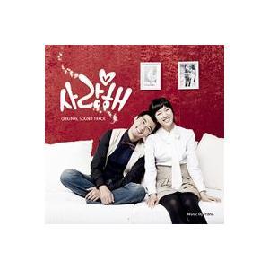 OST / 愛してる (SBS韓国ドラマ) [韓国 ドラマ] [OST] VDCD6065 [CD]