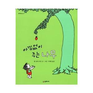 [韓国雑貨] (韓国絵本)大きな木 [韓国 絵本] [輸入雑貨] [かわいい] 9788952709042|seoul4