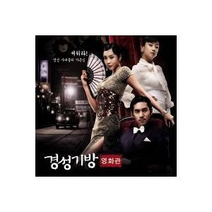 OST / 京城キバン映画館 (OCNドラマ)[OST サントラ]FTFCD2040[韓国 CD]|seoul4