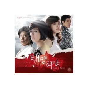 OST / 太陽の女 (V.O.S (VOS)パク・ジホンが参加) (KBS韓国ドラマ) [韓国 ドラマ] [V.O.S (VOS)] [OST] YDCD837 [CD]
