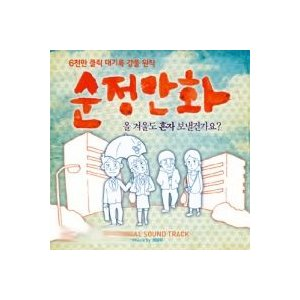 OST / 純情漫画 [OST] PCSD00286