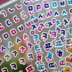 [韓国雑貨]/お得パック/ハングルシール 12枚 (4種×3枚)[ステッカー][韓国 お土産][可愛い][かわいい][文房具][文具]|seoul4