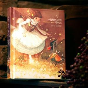 [韓国雑貨]ハングル童話で勉強 /不思議の国のアリス/ (大人のための童話)[可愛い][かわいい][韓国 お土産]13k200712240141|seoul4