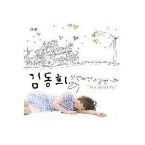 キム・ドンヒ / MY REALITY L200000768 [CD]