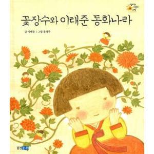 [韓国雑貨] 韓国絵本 *花売り*全5話 [韓国 絵本] [輸入雑貨] [かわいい]|seoul4