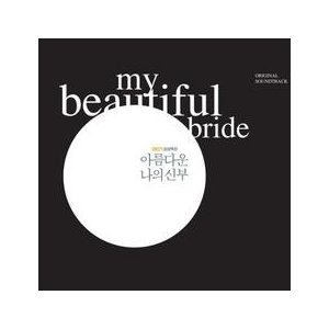 OST / 美しい僕の新婦 (OCN韓国ドラマ)[OST サントラ]VDCD6561[韓国 CD]|seoul4