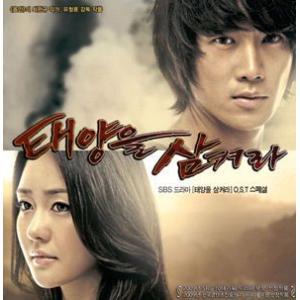 OST (スペシャル版) / 太陽を飲み込め (SBS韓国ドラマ) [韓国 ドラマ] [OST] SMDSCD070 [CD]