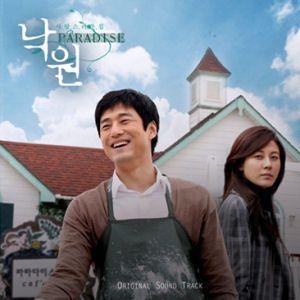 OST / 楽園 日韓プロジェクト TELECINEMA 7 (SBS韓国ドラマ) [韓国 ドラマ] [OST] L100003887 [CD]