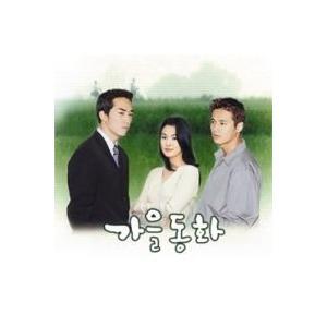 OST / 秋の童話 (KBS韓国ドラマ) [韓国 ドラマ] [OST] PCSD00558 [CD]