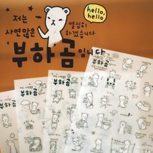 [韓国雑貨] 腰の低い… 部下のクマさんステッカー [2セット] [シール] [輸入雑貨] [文房具] [文具] [かわいい]|seoul4